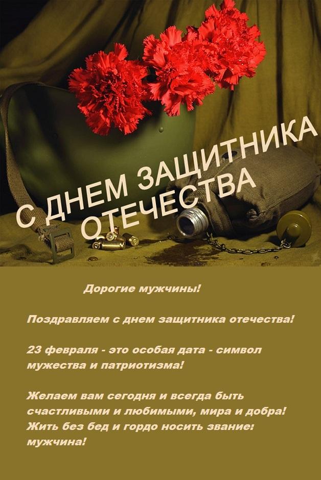 Поздравления с днем защитника отечества от мужчин к мужчинам